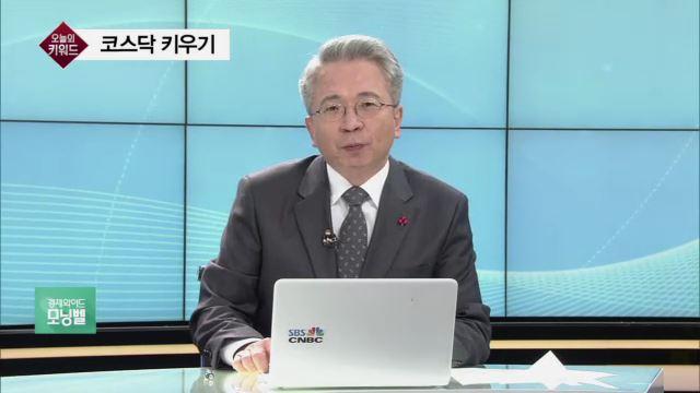 정부 '코스닥 띄운다'…기대감으로 850선 돌파
