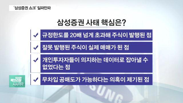 '삼성증권 쇼크' 일파만파…원인은 금지된 공매도 때문?