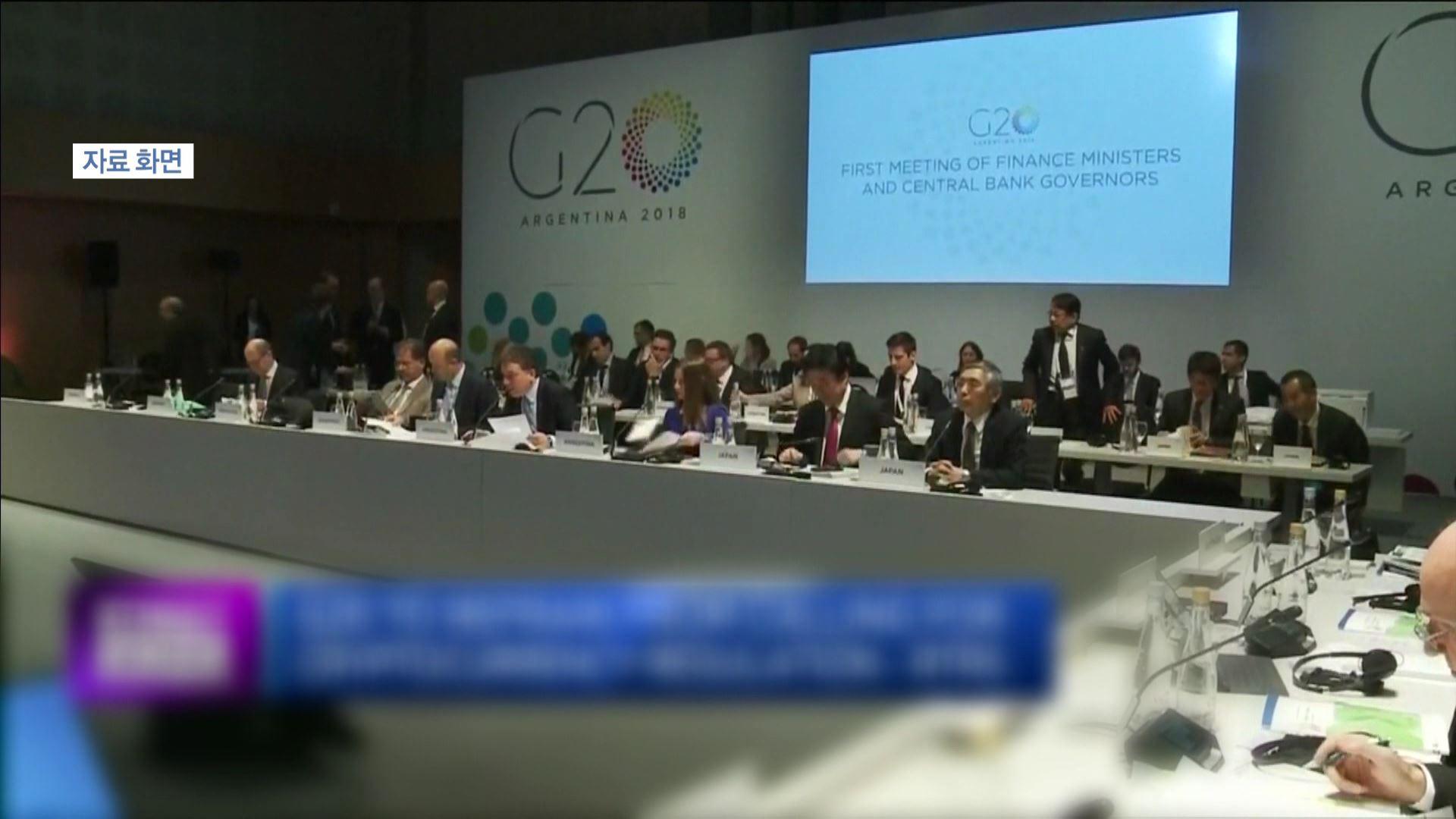 """G20 재무장관 """"무역 분쟁, 세계 경제 성장에 부정적"""""""