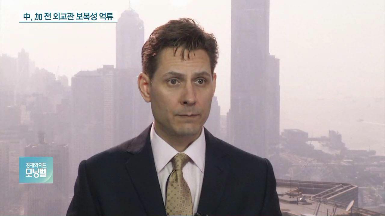 """中, 加 전 외교관 억류…""""화웨이 체포 사건과 관련"""""""
