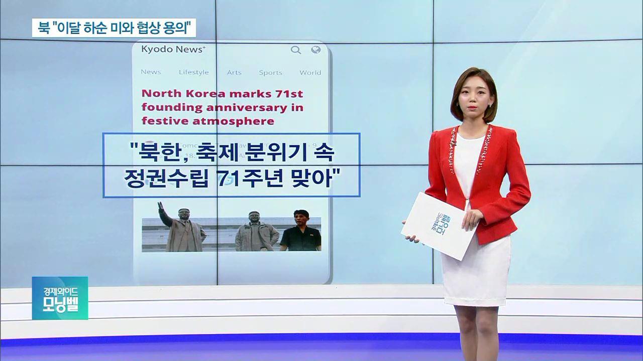 """北 정권수립 71주년…최선희 """"美와 대화할 준비 됐다"""""""