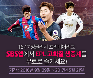 EPL EVENT