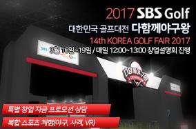 다함께 야구왕 2017 SBS Golf 대한민국 골프대전