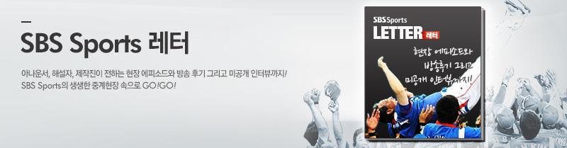 SBS Sports 레터