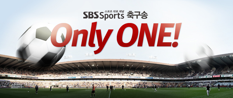 SBS Sports 축구송 Only ONE!