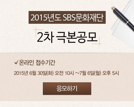 2015 SBS ��ȭ��� 2�� �غ���� �����ϱ�