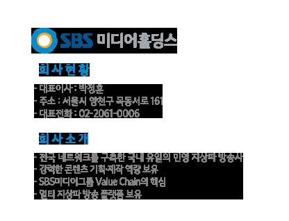 SBS 회사소개