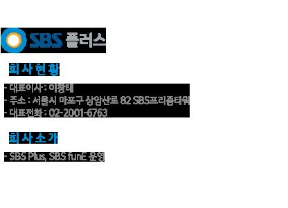 SBS 플러스 회사소개