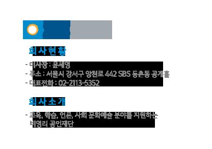 SBS문화재단 회사소개