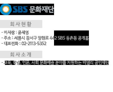 SBS문화재단