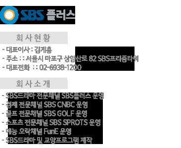 SBS 플러스