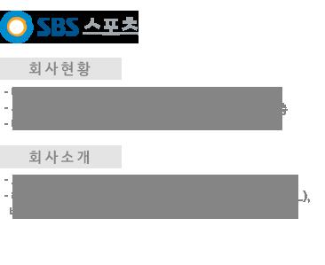 SBS 스포츠
