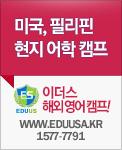 2014 SUMMER �̱�, �ʸ��� ���� ���� ķ�� �̴��� �ؿܿ��� ķ��! www.eduusa.kr 11577-7791