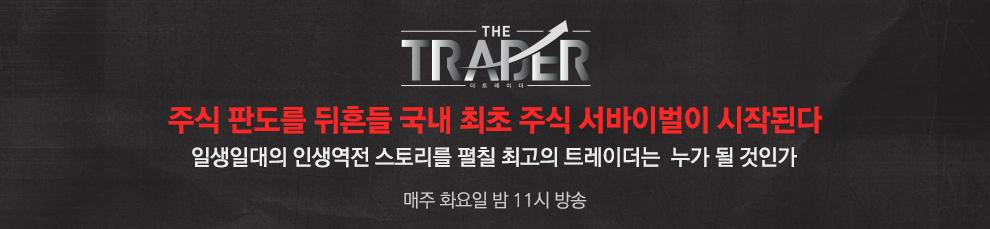 THE TRADER �ֽ� �ǵ��� ����� ���� ���� �ֽ� �����̹��� ���۵ȴ� �ϻ��ϴ��� �λ��� ���丮�� ���� �ְ��� Ʈ���̴��� ���� �� ���ΰ� 2015�� 4�� 14�� ȭ���� �� 11�� ù���