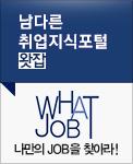 What job�� �������� ���� �����մϴ�.What job ������ jpb�� ã�ƶ�!