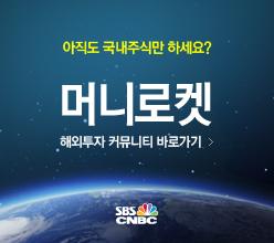 ������ �����ֽĸ� �ϼ���? �ӴϷ��� �ؿ����� Ŀ�´�Ƽ �ٷΰ��� SBS CNBC