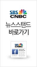 SBS CNBC �������ĵ� �ٷΰ���
