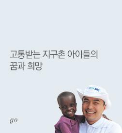 고통받는 지구촌 아이들의 꿈과 희망2016.06.02