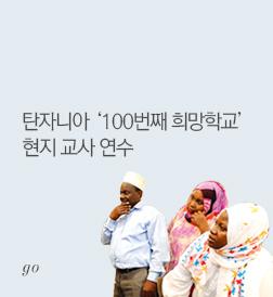탄자니아 '100번째 희망학교' 현지 교사 연수 2016.08.05