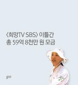 희망활동사진2015<희망TV SBS> 이틀간 총 59억 8천만 원 모금