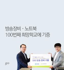 방송장비·노트북100번째 희망학교에 기증 2016.08.25