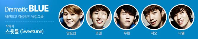 BLUE - 양요섭, 조권, 우현, 지오, 니엘