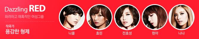 RED - 니콜, 효린, 전효성, 현아, 나나