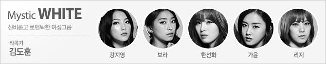 WHITE - 강지영, 보라, 한선화, 가윤, 리지