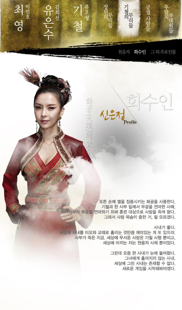 韓劇 信義 劇情&人物線上看 8