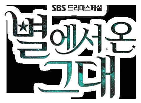 SBS ������ ������ �� �״�