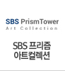 SBS Prism Tower art collection SBS ������ ��Ʈ�÷���