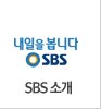내일을 봅니다 SBS SBS 소개