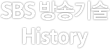 SBS ��۱�� History