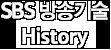 SBS 방송기술 History