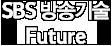 SBS ��۱�� Future
