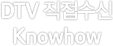 DTV 직접수신 Knowhow