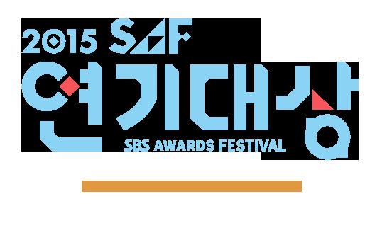2015 SBS 연기대상 SBS Awards Festival. 일시 2015년 12월 31일, 장소 삼성동 코엑스 C홀