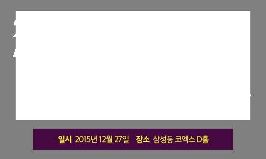 2015 SBS 가요대전 SBS Awards Festival. 일시 2015년 12월 31일, 장소 삼성동 코엑스 C홀