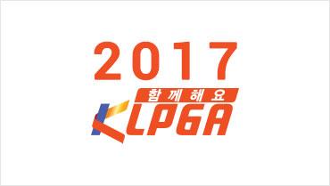 2016 KLPGA 프로그램 이미지