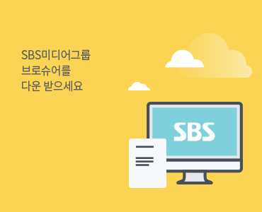 SBS미디어 그룹 브로슈어를 다운받으세요