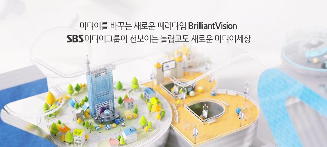 미디어를 바꾸는 새로운 패러다임 Brilliant Vision SBS미디어그룹이 선보이는 놀랍고도 새로운 미디어 세상