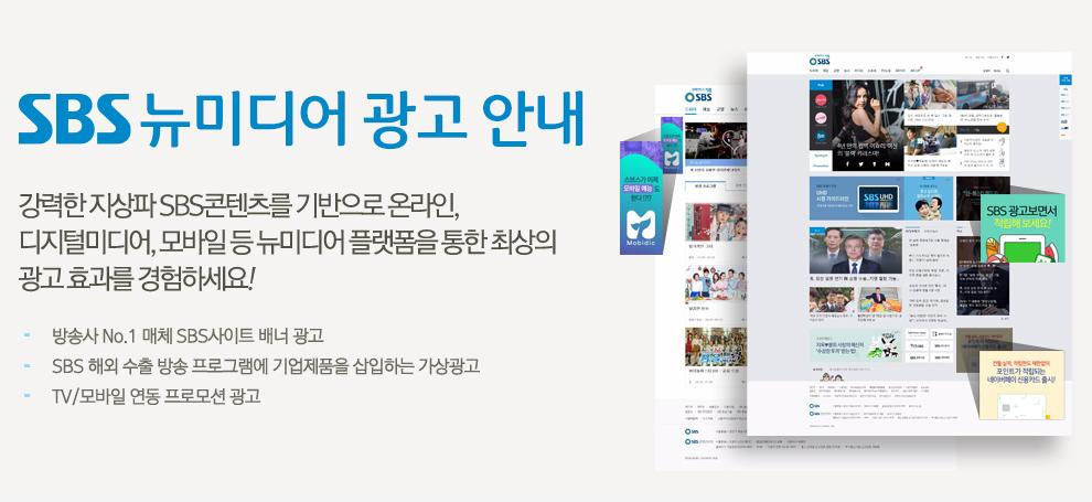 SBS뉴미디어 광고 안내 하단내용 참고