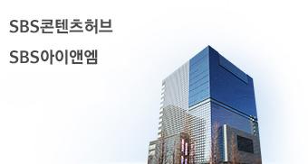 SBS콘텐츠허브 SBS네오파트너스 SBS아이앤엠
