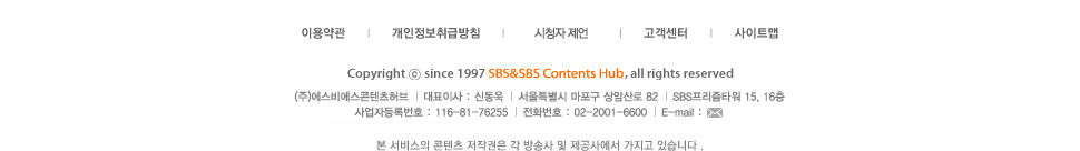 Copyright �� since 1997 SBS&SBSContentsHub all rights reserved