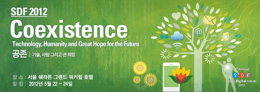 sdf2012/Coexistence/공존, 사람 그리고 큰 희망