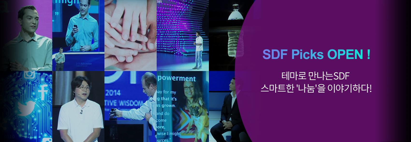 테마로 만나는SDF<br>스마트한 ′나눔′을 이야기하다!