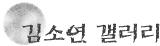 김소연 갤러리