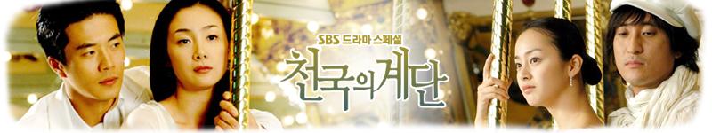 المسلسل الكوري Stairway Heaven تقرير