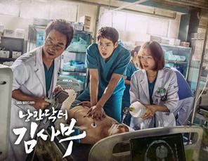SBS 월화드라마 낭만닥터 김사부