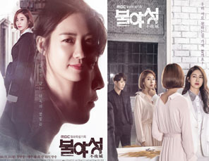 MBC 월화드라마 불야성